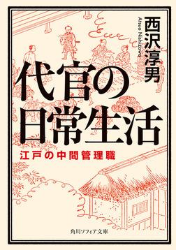 代官の日常生活 江戸の中間管理職-電子書籍