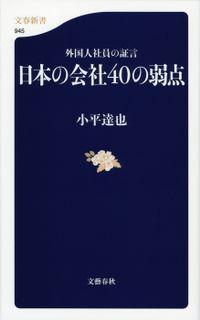 外国人社員の証言 日本の会社40の弱点(文春新書)