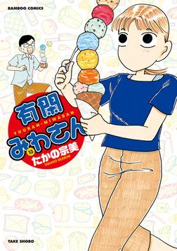 有閑みわさん (13)-電子書籍
