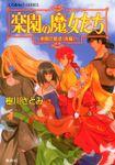 楽園の魔女たち(集英社コバルト文庫)