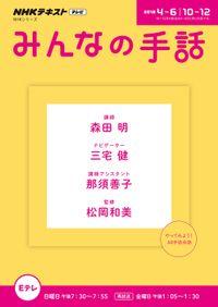 NHK みんなの手話 2018年4月~6月