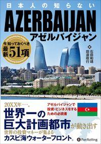 日本人の知らないアゼルバイジャン ──今、知っておくべき最新51項