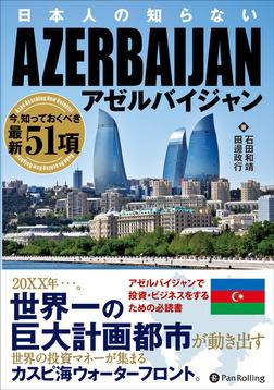 日本人の知らないアゼルバイジャン ──今、知っておくべき最新51項-電子書籍