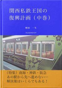 関西私鉄王国の復興計画(中巻)