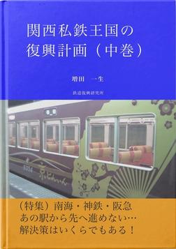 関西私鉄王国の復興計画(中巻)-電子書籍