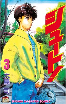 シュート!(3)-電子書籍