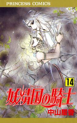 妖精国の騎士(アルフヘイムの騎士) 14-電子書籍