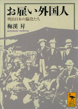 お雇い外国人 明治日本の脇役たち-電子書籍