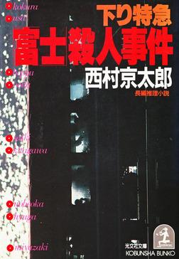 下り特急「富士」殺人事件-電子書籍
