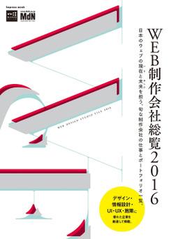 WEB制作会社総覧2016-電子書籍