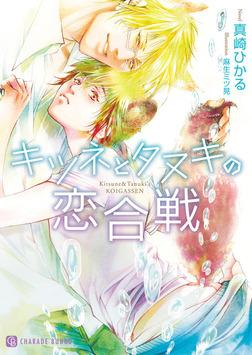 キツネとタヌキの恋合戦【特別版】-電子書籍