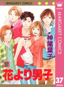 花より男子 37-電子書籍