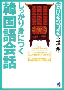しっかり身につく韓国語会話(CDなしバージョン)-電子書籍