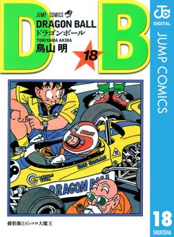 DRAGON BALL モノクロ版 18-電子書籍