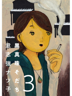 黒真珠そだち【分冊版】3話-電子書籍