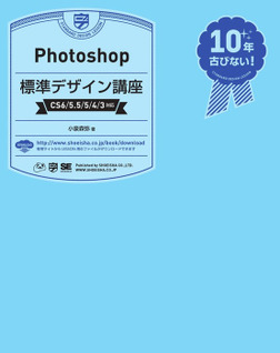 Photoshop標準デザイン講座[CS6/5.5/5/4/3対応]-電子書籍