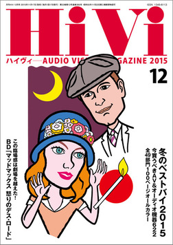 HiVi (ハイヴィ) 2015年 12月号-電子書籍