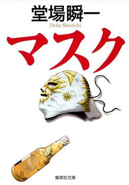 マスク-電子書籍