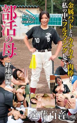 遠藤百音『部活の母 野球部編』(デジタル写真集)-電子書籍