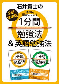 【2冊合本版】石井貴士の本当に頭がよくなる 1分間勉強法&英語勉強法-電子書籍