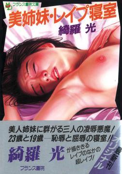 美姉妹・レイプ寝室-電子書籍