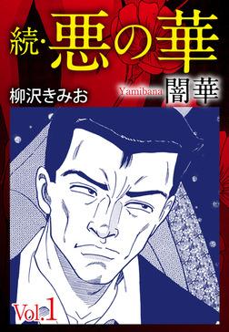 続 悪の華(闇華) 1-電子書籍