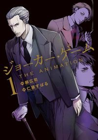 【20%OFF】ジョーカー・ゲーム THE ANIMATION【全5巻セット】