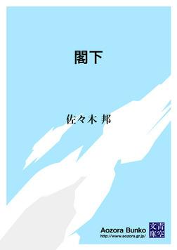 閣下-電子書籍