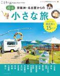 ことりっぷマガジン特別編集 京阪神・名古屋からの週末小さな旅