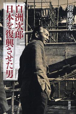 白洲次郎 日本を復興させた男-電子書籍