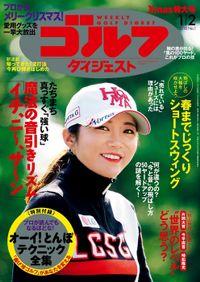 週刊ゴルフダイジェスト 2018/1/2号