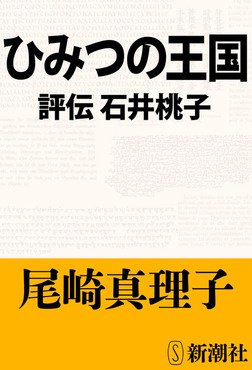 ひみつの王国―評伝 石井桃子―-電子書籍