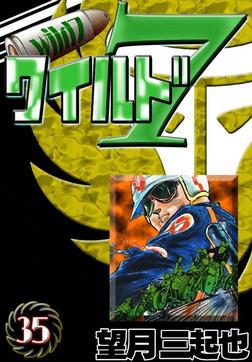 ワイルド7 (35)-電子書籍