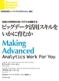 ビッグデータ活用スキルをいかに育むか-電子書籍