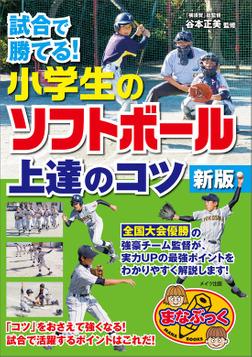 試合で勝てる!小学生のソフトボール 上達のコツ 新版-電子書籍