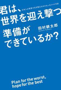 君は、世界を迎え撃つ準備ができているか? 日本人が世界で生き残るためのたった1つの方法