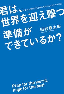 君は、世界を迎え撃つ準備ができているか? 日本人が世界で生き残るためのたった1つの方法-電子書籍