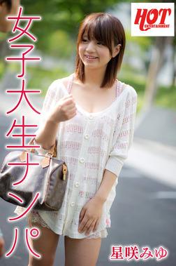 女子大生ナンパ 星咲みゆ-電子書籍