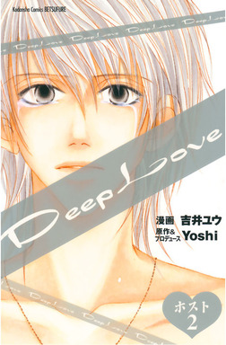 Deep Love ホスト(2)-電子書籍