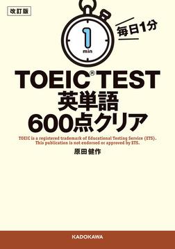 改訂版 毎日1分 TOEIC TEST英単語600点クリア-電子書籍