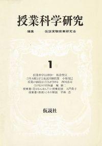 授業科学研究 1