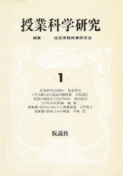 授業科学研究 1-電子書籍
