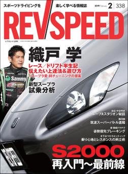 REV SPEED 2019年2月号-電子書籍