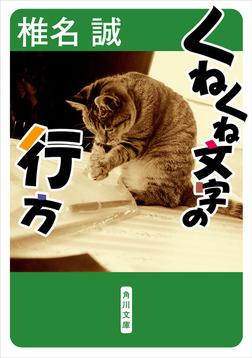 くねくね文字の行方-電子書籍