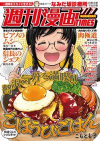 週刊漫画TIMES 2017年7/7号