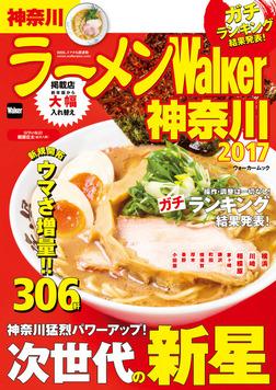 ラーメンWalker神奈川2017-電子書籍