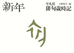 平凡社俳句歳時記 新年-電子書籍