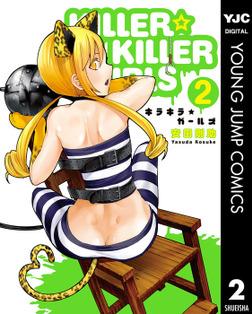 KILLER☆KILLER GIRLS キラキラガールズ 2-電子書籍