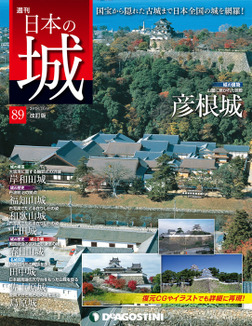 日本の城 改訂版 第89号-電子書籍