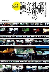 MFi特別編集福野 礼一郎 クルマ評論2014